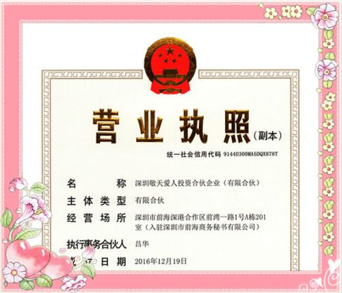 yingyezhizhao2