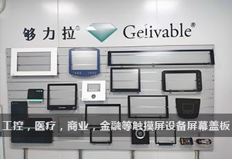 工业,医疗,商业,金融,等触摸屏设备屏幕盖板