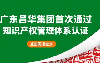 恭贺广东吕华集团首次通过知识产权管理体系认证