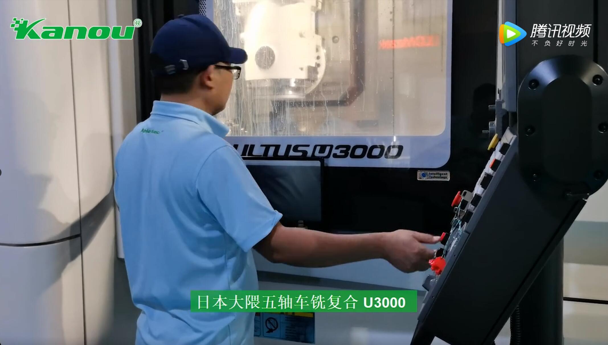 东莞凯路汽车,精密机械加工,日本五轴加工介绍