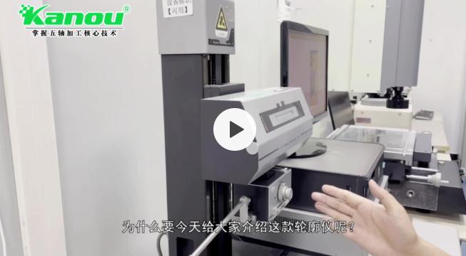 凯路汽车工程师和你分享日本轮廓仪的检测方法以及运用场景